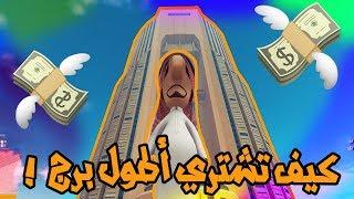 كيف تشتري أطول برج بالعبه !!! + قيف أواي   ابو خشم