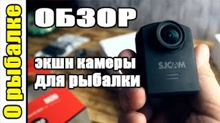 Экшн-камера для рыбалки,обзор и отзыв по экшн камере sjcamM20.