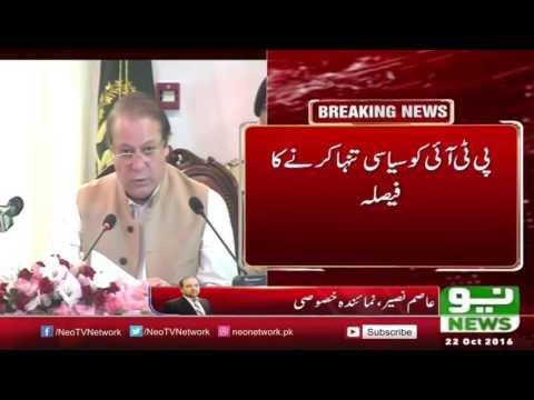 PMl N Make Plan To Stop Imran Khan Islamabad DHARNA | Neo News
