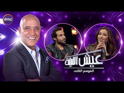 عيش الليلة | الحلقة الثالثة الموسم الثاني | أحمد فهمى و لطيفة | الحلقة كاملة