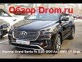 Hyundai Grand Santa Fe 2018 2.2D (200 л.с.) 4WD AT Style ...