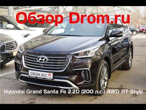 Hyundai Grand Santa Fe 2018 2.2D 200 л.с. 4WD AT Style видеообзор
