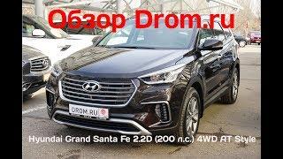 hyundai Grand Santa Fe 2018 2.2D (200 л.с.) 4WD AT Style - видеообзор