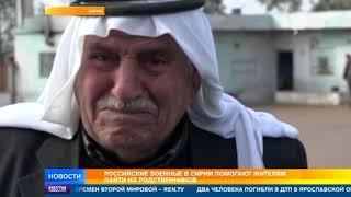 Российские военные в Сирии помогают жителям найти их родственников