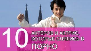 ТОП 10 актрис и актеров, которые снялись в ПОРНО