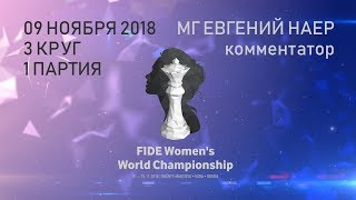 Чемпионат мира ФИДЕ по шахматам среди женщин 2018. 3 круг. 1 партия.