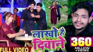 Download #Video - लाखो है दिवाने - Lakho Hai Deewane - Ankush Raja - Hindi Songs 2019 New