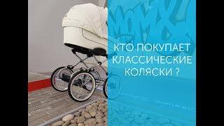 Кто и зачем выбирает классические коляски - классика против коляски на спортивном шасси