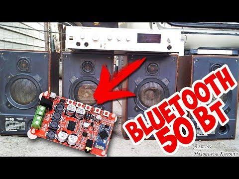 Как сделать беспроводную колонку Radiotehnika S-30 с Bluetooth