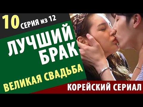 Корейский сериал ЛУЧШИЙ БРАК Великая свадьба 10 серия -  корейский сериал про любовь