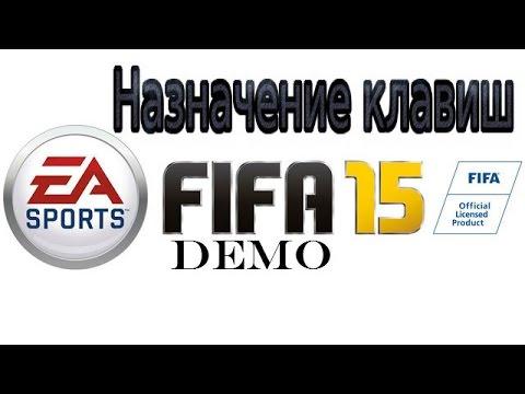FIFA 15 Demo - Назначение клавиш / кнопок для игры на клавиатуре!