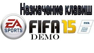 FIFA 15 Demo - Назначение клавиш / кнопок для игры на клавиатуре!(Играем в в FIFA 15 Demo с удовольствием и назначаем клавиши / кнопки под себя! Настройка управления с помощью..., 2014-09-10T09:00:01.000Z)