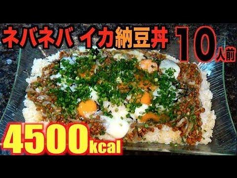 【大食い】ネバネバ最高!イカ納豆丼[みょうが塩昆布薬味たっぷり]10人前[4500kcal]【木下ゆうか】