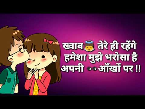 New Cute Romantic Love Quotes In Hindi | Hindi Love Shayari | Love Whatsapp Status 2018.