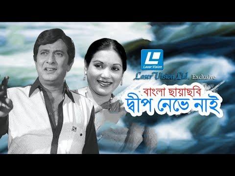 Dip Neve Nai | Bangla Full Movie | Razzak, Kobori, Rosy, Anwar Hossain | Laser Vision