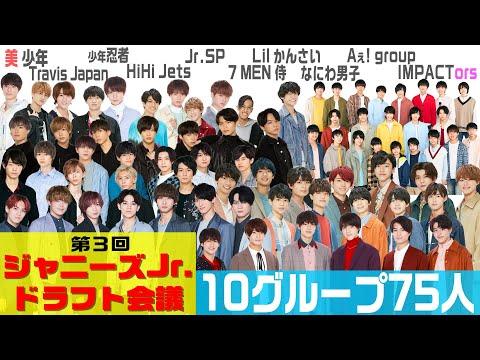 美 少年【ジャニーズJr.ドラフト会議】新アイドルグループ結成!?