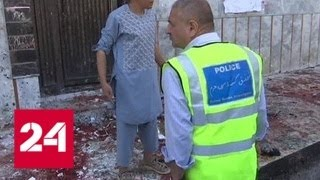 Взрыв в Кабуле: 31 убитый, 50 раненых - Россия 24