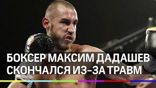 Боксёр Максим Дадашев умер в США после боя с Матиасом