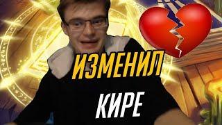 ИЗМЕНИЛ КИРЕ!
