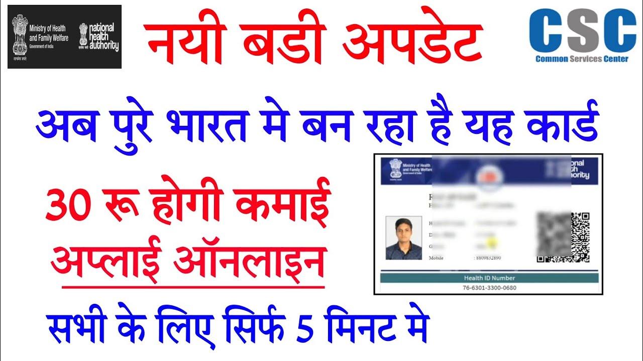 new update health id card banaye all state ka health card
