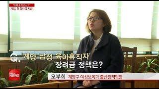 계양 아빠들 '육아휴직 활기' 아빠육아휴직장려금 지급 [CJ헬로경인20190311]썸네일