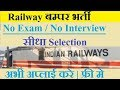 Railway Direct Bharti | No Exam/No Interview - Direct Selection