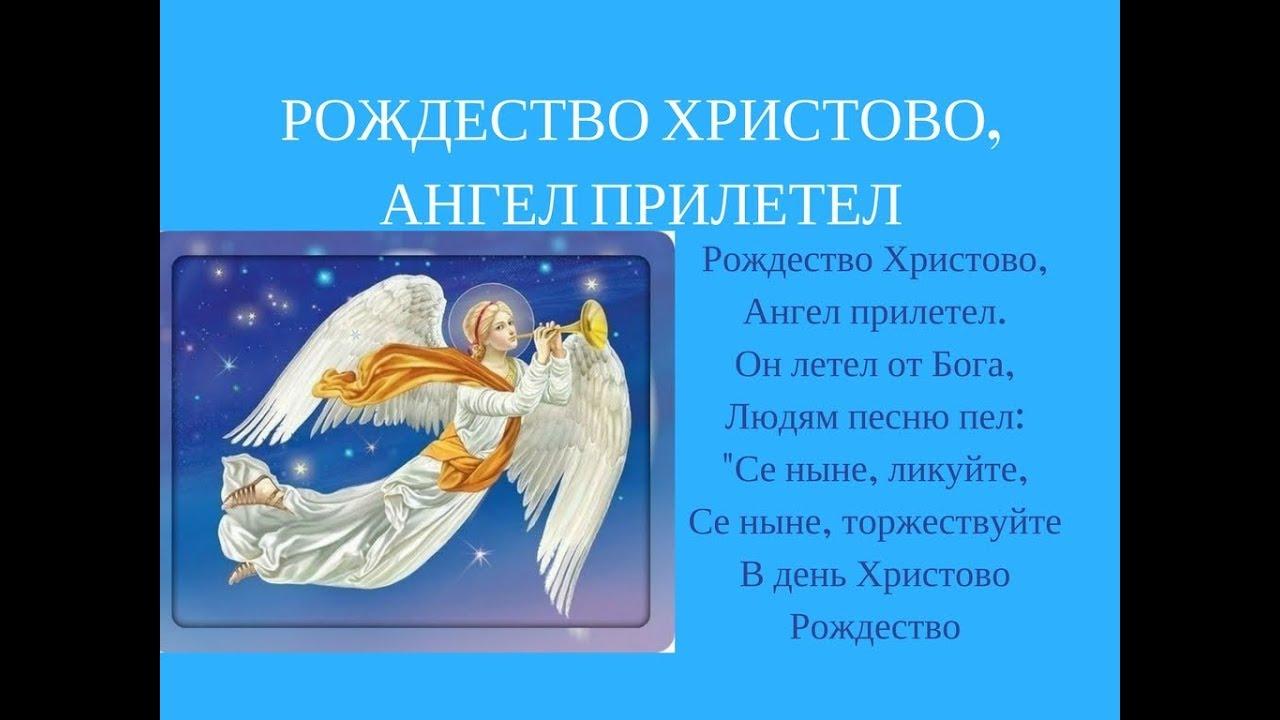 Рождество христово ангел прилетел картинка