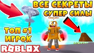 All the secrets and the STRONGEST PLAYER!  ROBLOX Super Power Training Simulator