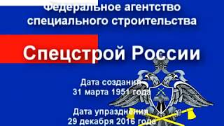 Жизнь и быт военных строителей Спецстроя России