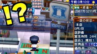 17年前に発売したローソンのコンビニ経営ゲームがヤバすぎるwww