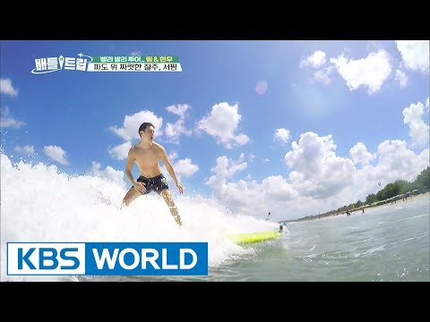 Let's build up our bodies for surfing! [Battle Trip / 2017.06.23]