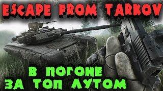 Реализм и хардкор в игре? - Escape from Tarkov
