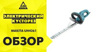 Электрический кусторез MAKITA UH4261, MAKITA UH5261, MAKITA UH4861(, 2013-07-08T13:58:41.000Z)