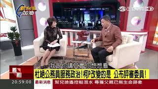 柯文哲市長專訪之1~三立廖筱君