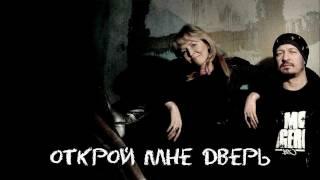 Ольга КОРМУХИНА / Алексей БЕЛОВ - ОТКРОЙ МНЕ ДВЕРЬ, 2012(Ольга Кормухина & Алексей Белов