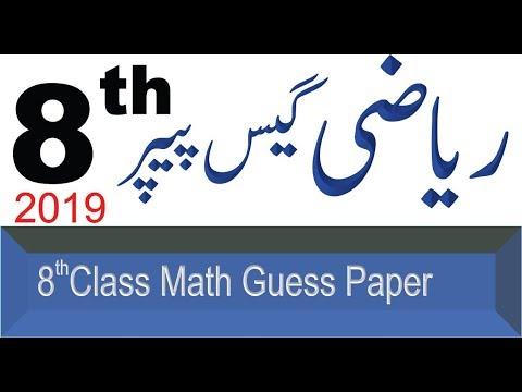 8th class math paper 2019-8th class math guess paper 2019-Maths and Mind