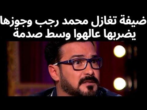 شاهد ضيفة تغازل الفنان محمد رجب في حلقة برنامج وزوجها يتعصب ويضربها على الهوا امام الجمهور