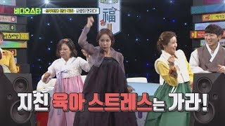 (Video Star EP.84) Baby moms can dance, too!