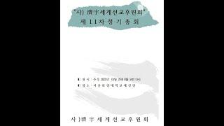 사)제우세계선교후원회 제11차 정기총회