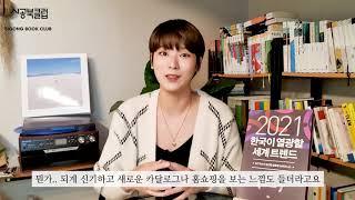 [시공북클럽 X 공백의책단장] 2021 한국이 열광할 …