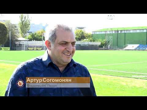 Artur Soghomonyan's Interview About Pyunik's Academy, Stadium And Future Plans