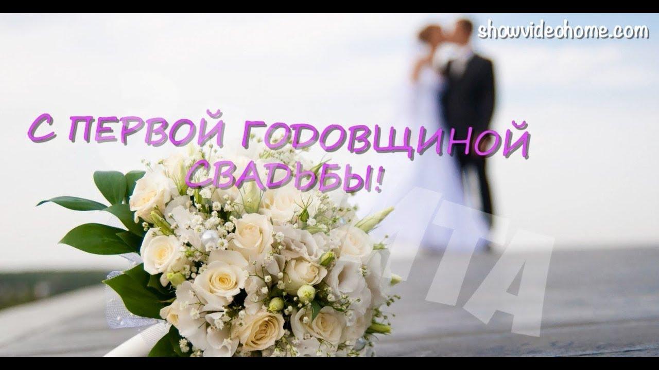 bcd461e2c5722ed Открытка на ситцевую свадьбу - первую годовщину свадьбы. Видеопоздравление  на свадьбу.