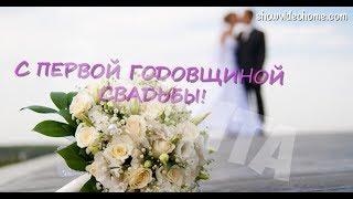 Открытка на ситцевую свадьбу - первую годовщину свадьбы. Видеопоздравление на свадьбу.