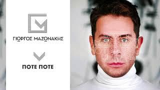 Γιώργος Μαζωνάκης - Ποτέ Ποτέ | Giorgos Mazonakis - Pote Pote