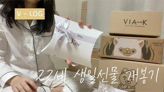[V-LOG] 생일선물 열어보는 일상 / 디올 립글로우…