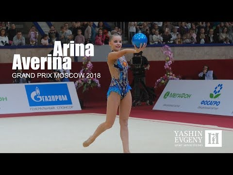GRAND PRIX MOSCOW 2018 / ARINA AVERINA / ball /RHYTHMIC GYMNASTICS