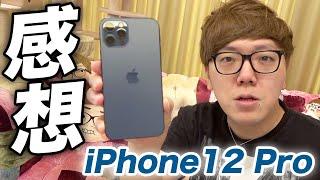 iPhone 12 Proを使ってみた感想【レビュー】