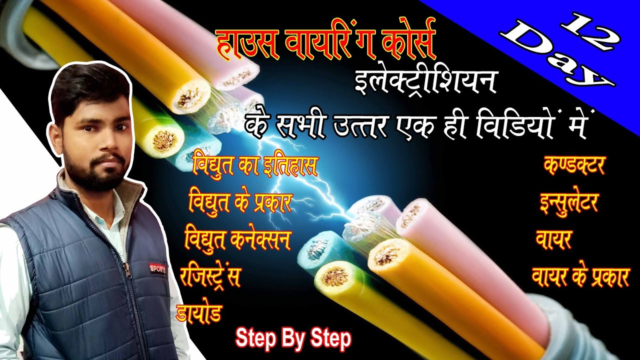 All interview electric Question Answer || समझाने का नया अंदाज || House wiring course day_12