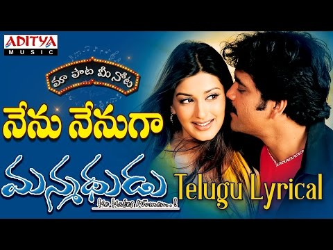 "Nenu Nenuga Full Song With Telugu Lyrics ||""మా పాట మీ నోట""