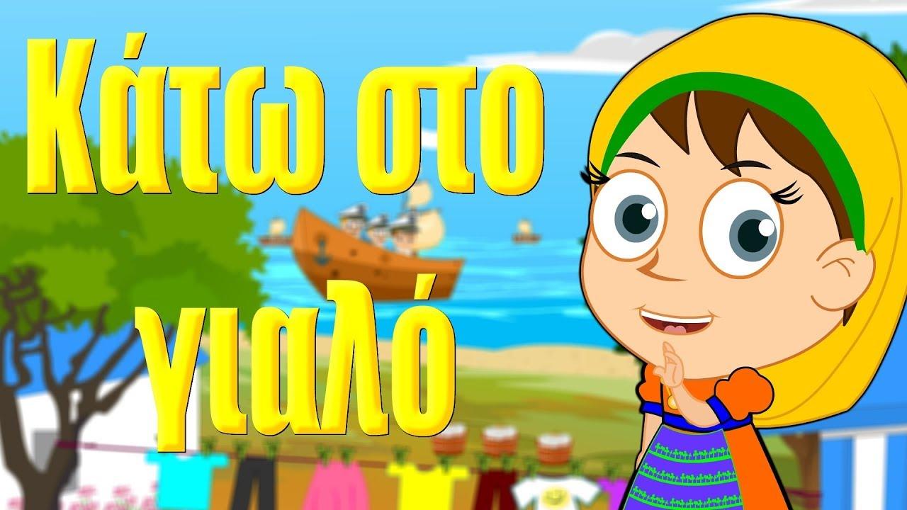 9fcf0a88e6a Κάτω στο γιαλό - ελληνικα παιδικα τραγουδια - Greek kids songs - YouTube